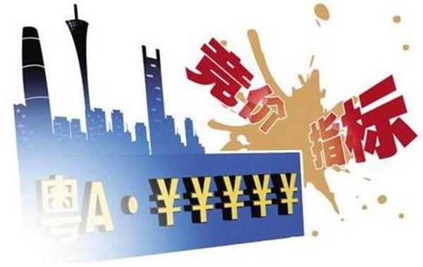 开四停四后第一次广州车牌竞价 个人牌均价34455元