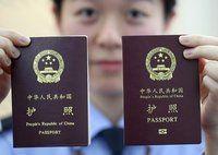 """5月1日起,全国实行办理护照等出入境证件""""只跑一次""""制度"""