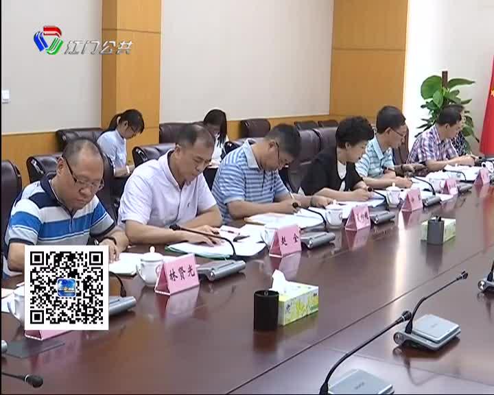 省人大调研组到江门开展加强人民当家作主制度保障专题调研