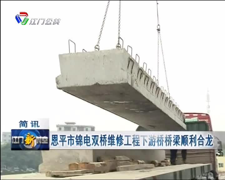 恩平市锦电双桥维修工程下游桥桥梁顺利合龙
