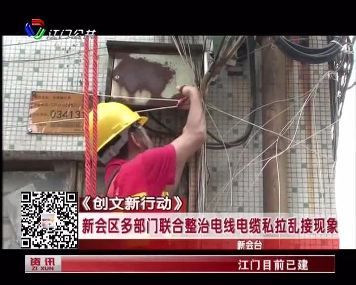 新会区多部门联合整治电线电缆私拉乱接现象