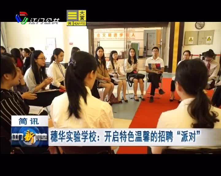 """穗华实验学校:开启特色温馨的招聘""""派对"""""""