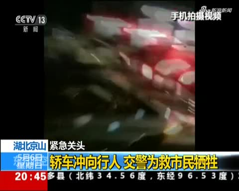 紧急关头——轿车冲向行人 交警为救市民牺牲