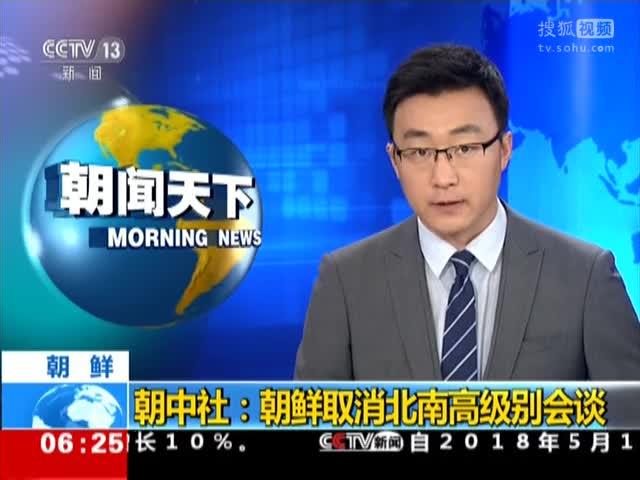 朝鲜取消北南高级别会谈
