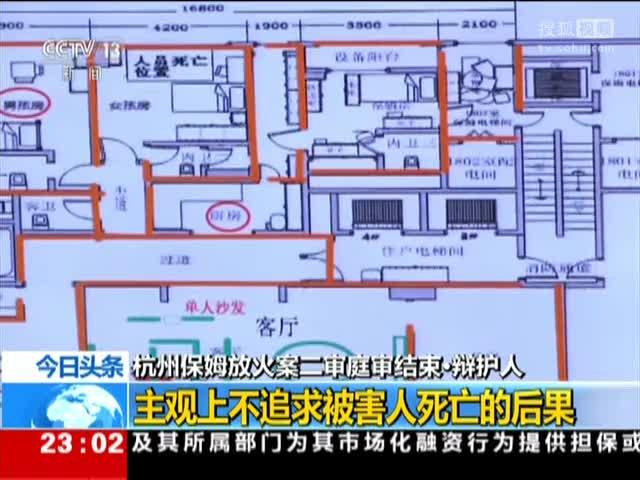 杭州保姆放火案二审庭审结束