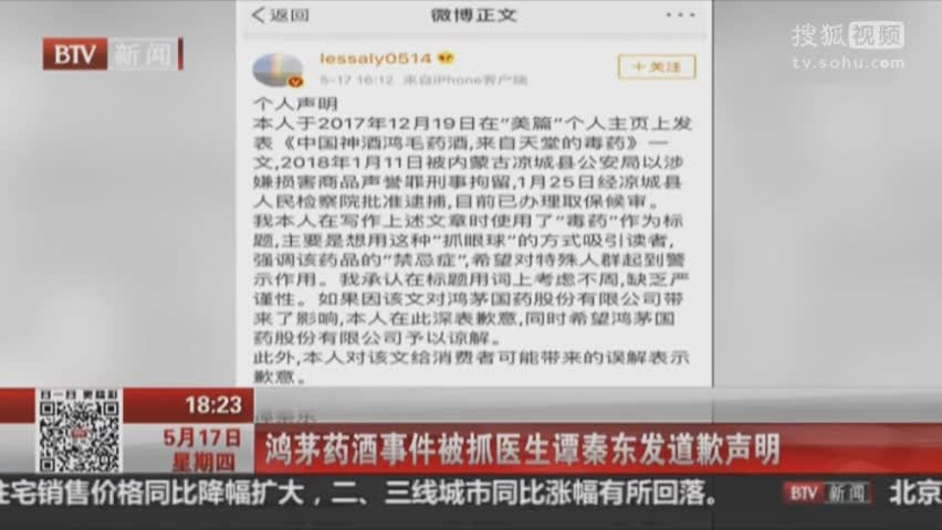 鸿茅药酒事件被抓医生谭秦东发道歉声明