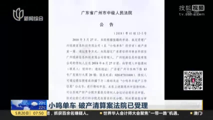 小鸣单车破产清算案被法院受理