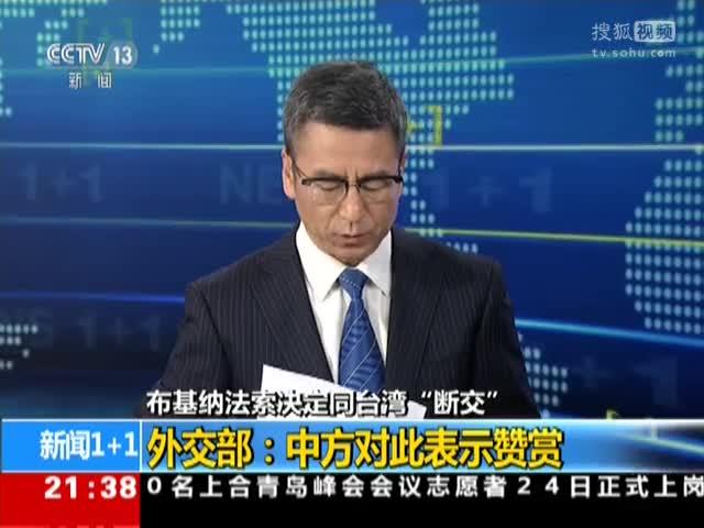 """布基纳法索决定同台湾""""断交"""""""