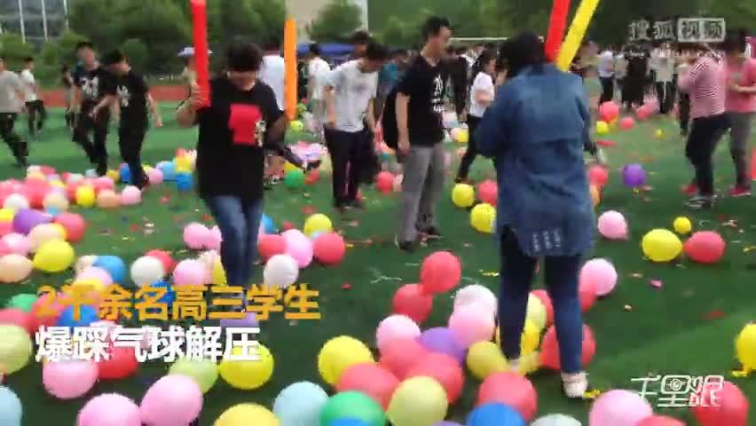 2千高考生操场踩爆2万个气球