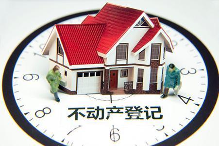 广东不动产登记将全面实现抵押登记3个工作日内办结