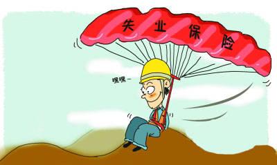 广东失业保险金最高标准提至1917元