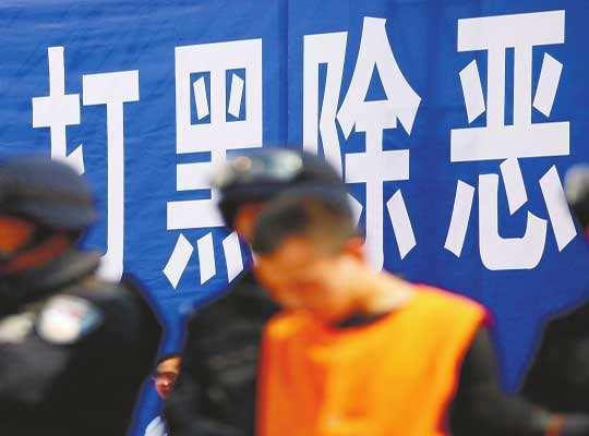大发国际市中院作出终审裁定 地方恶势力集团领刑