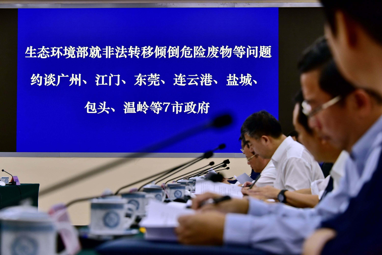 生态环境部约谈整改 大发国际刑拘17人