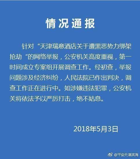 天津一酒店官微举报董事长遭绑架 警方:涉及经济纠纷