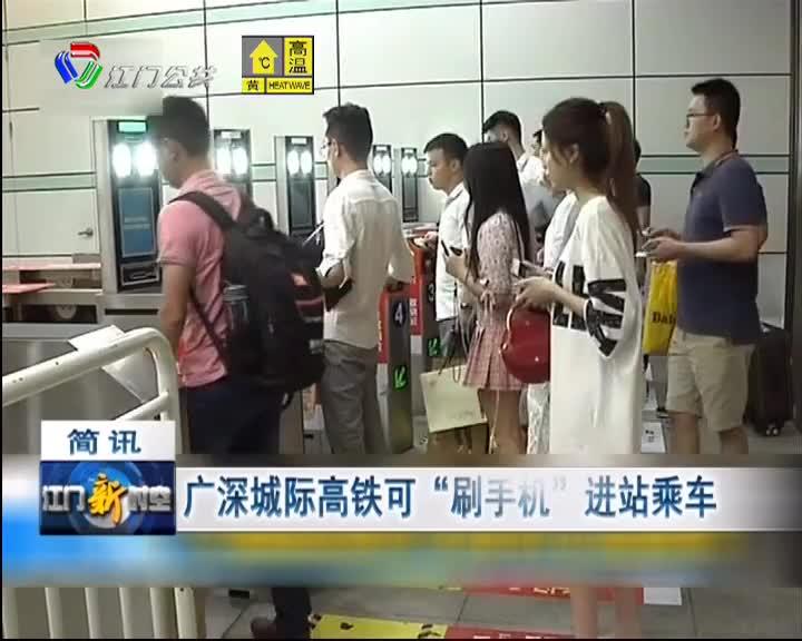 """广深城际高铁可""""刷手机""""进站乘车"""