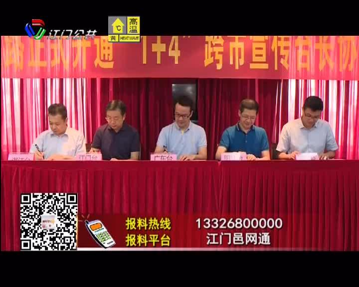 江湛铁路开通在即 江门台等5家广电台将联合跨市宣传报道