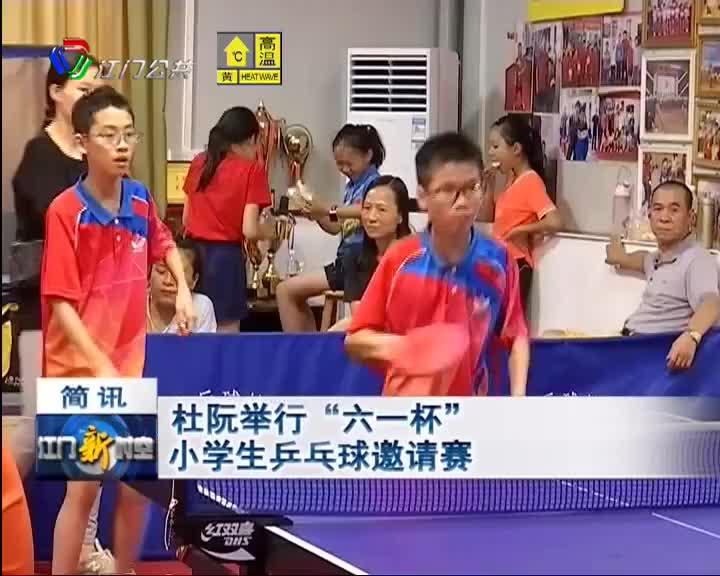 """杜阮举行""""六一杯""""小学生乒乓球邀请赛"""