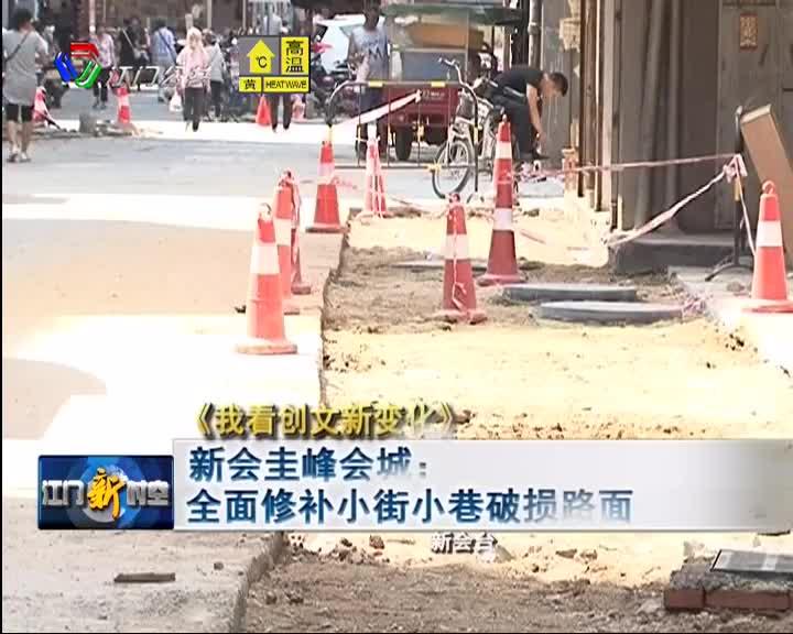 《我看创文新变化》 新会圭峰会城:全面修补小街小巷破损路面