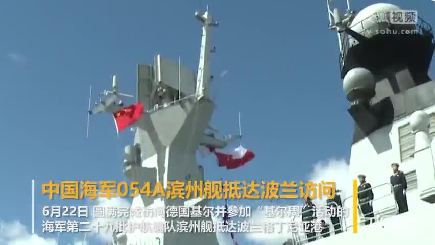 中国054A舰抵达波兰