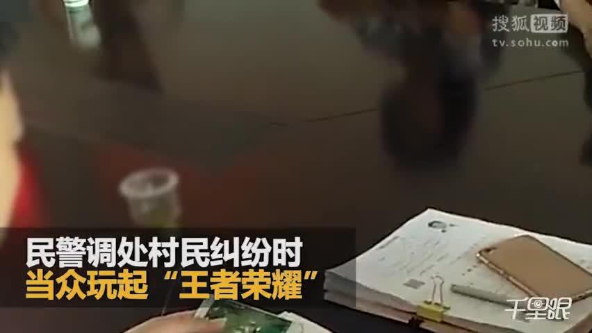 """民警工作时玩""""王者荣耀"""" 被关禁闭三日"""