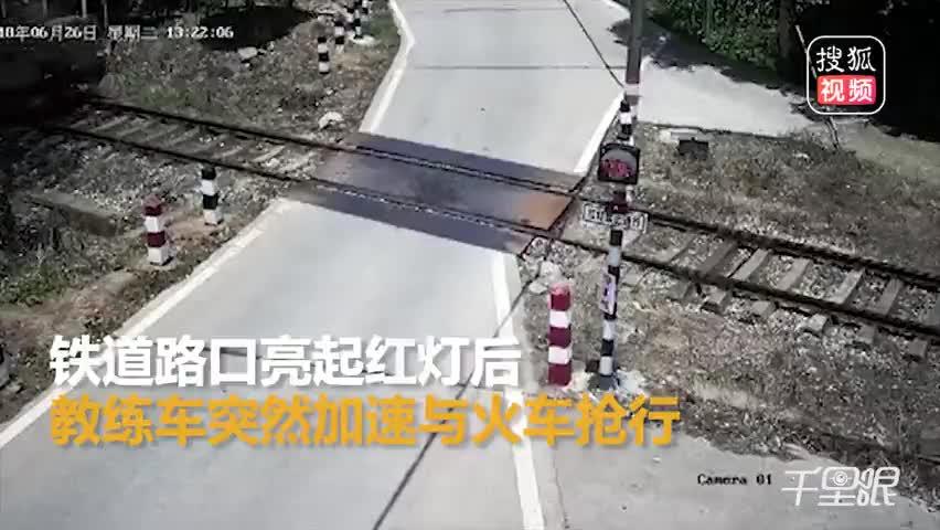 教练车铁道路口加速闯灯抢行 遭火车拦腰猛撞