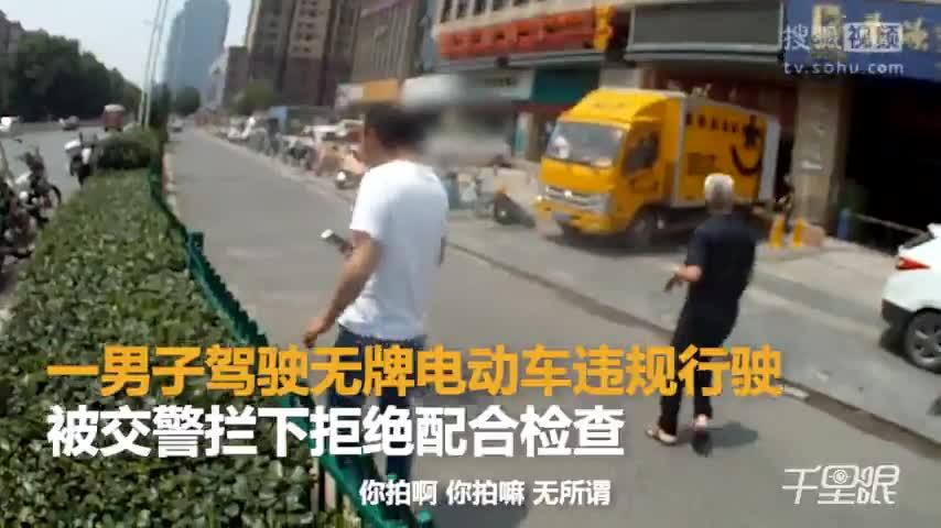 男子骑车违规被查  竟当街尬舞