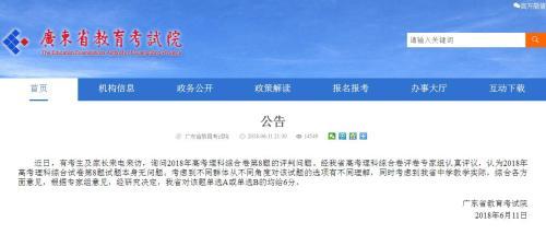广东省教育考试院:高考理综第8题 单选A或B均6分