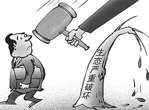大发888娱乐城省纪委通报三起生态环境损害责任追究典型问题