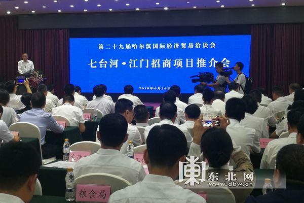 七台河·江门招商项目推介会在黑龙江举行