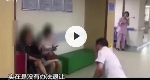 广州孕妇因床位与医院发生冲突 妇产科医生下跪道歉