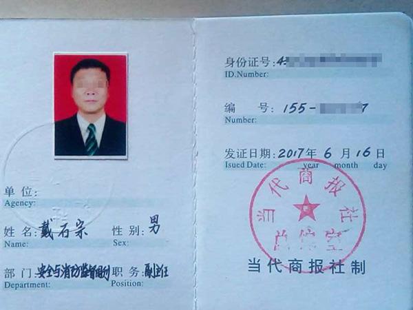 湖南媒体临聘人员被杀