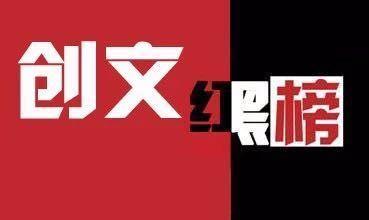"""第九期创文督查整改""""红黑榜""""出炉"""
