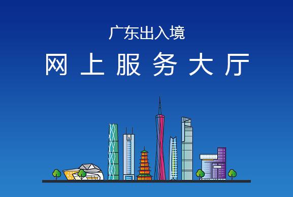 22日夜广东出入境办证系统暂停服务