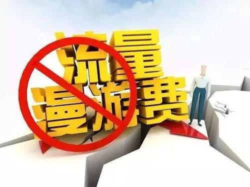 """三大运营商下月起取消流量""""漫游""""费:省内流量升级为国内流量"""