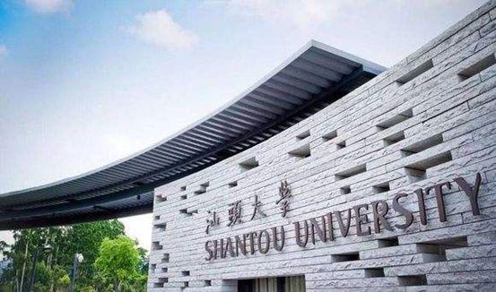 汕头大学在粤招生比去年增加444人 今年新增8个热门专业