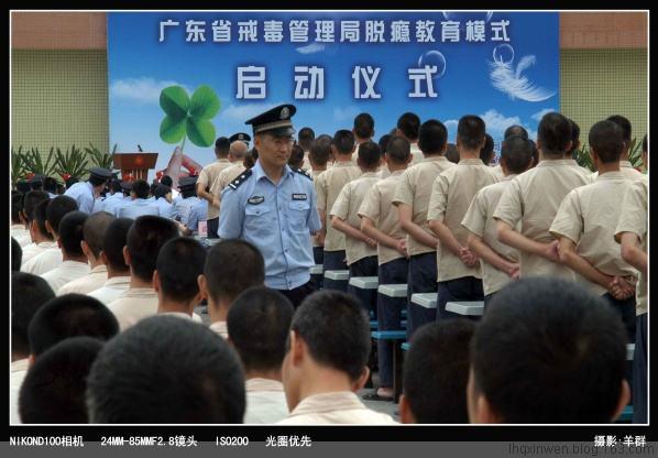 广东省地合作 年内新建戒毒康复指导站17个
