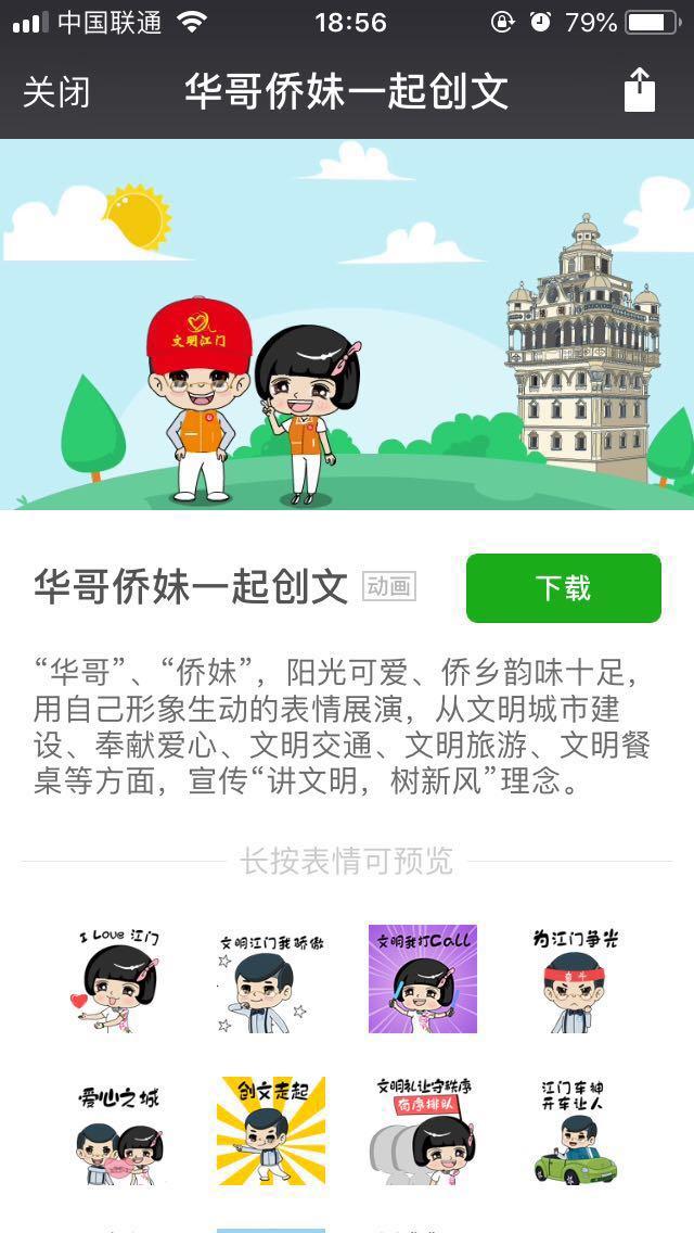 """""""华哥""""""""侨妹""""表情包正式上线 让创文走进市民日常生活"""