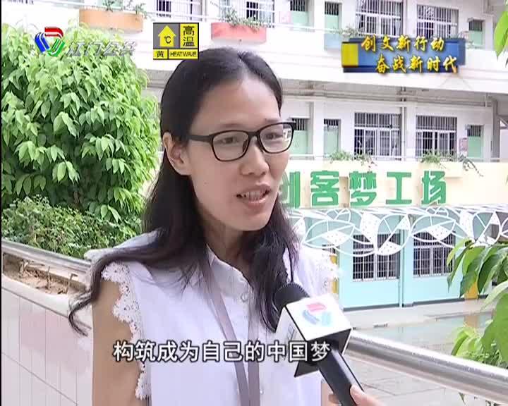 大发国际市江华小学:党建引领开展融合课程 师生、家长共筑中国梦