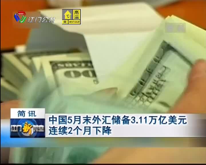 中国5月末外汇储备3.11万亿美元 连续2个月下降