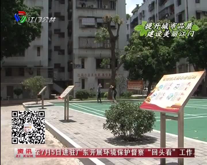 新会:公园升级改造  让市民生活更好