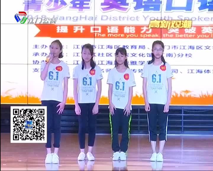 江海区举办青少年英语口语大赛