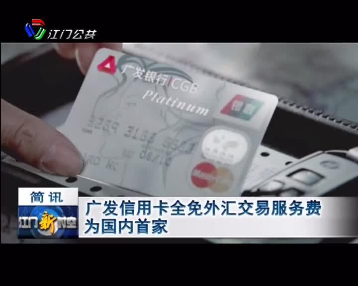广发信用卡全免外汇交易服务费  为国内首家