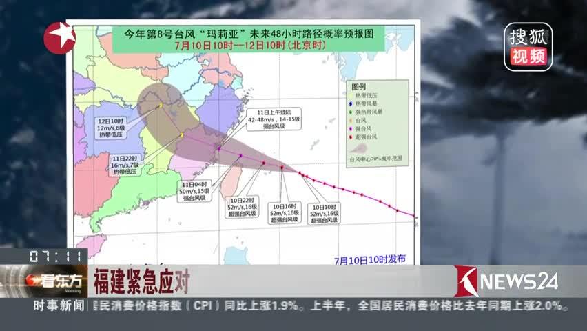 """福建紧急应对台风""""玛莉亚"""""""