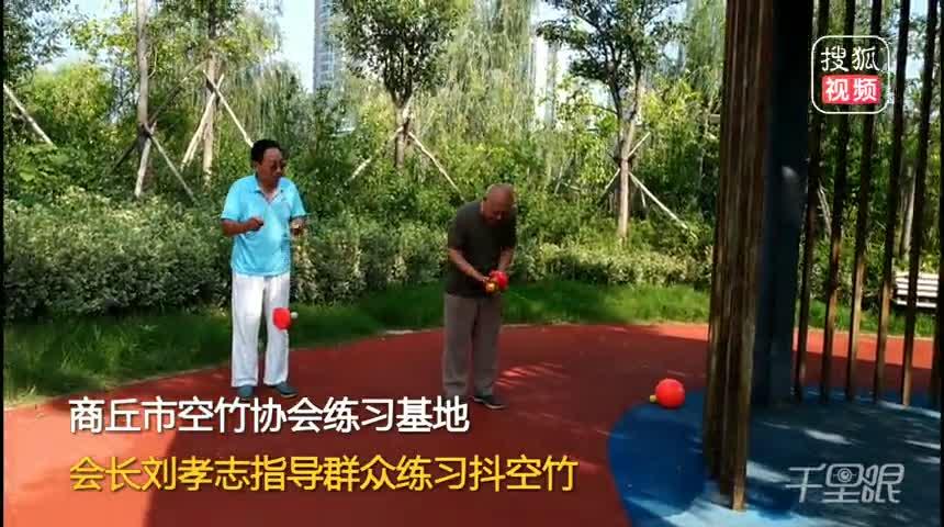 商丘空竹协会会长刘孝志 带领群众走进自然锻炼身体