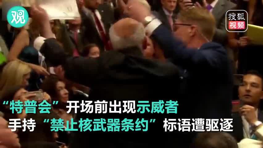 """""""特普会""""记者会现示威者 手持抗议标语遭驱逐"""