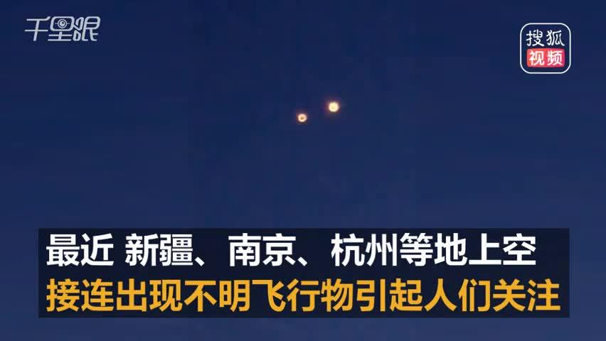 重庆上空惊现4个不明飞行物
