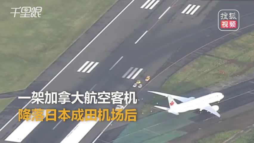 加航客机误入施工滑行道
