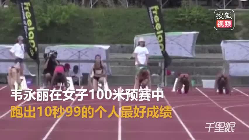 韦永丽女子百米破11秒