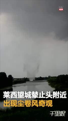 青岛莱西出现尘卷风奇观 云朵被卷成涡旋风眼