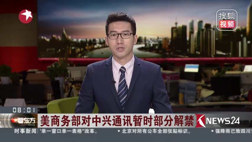 美商务部对中兴通讯暂时部分解禁